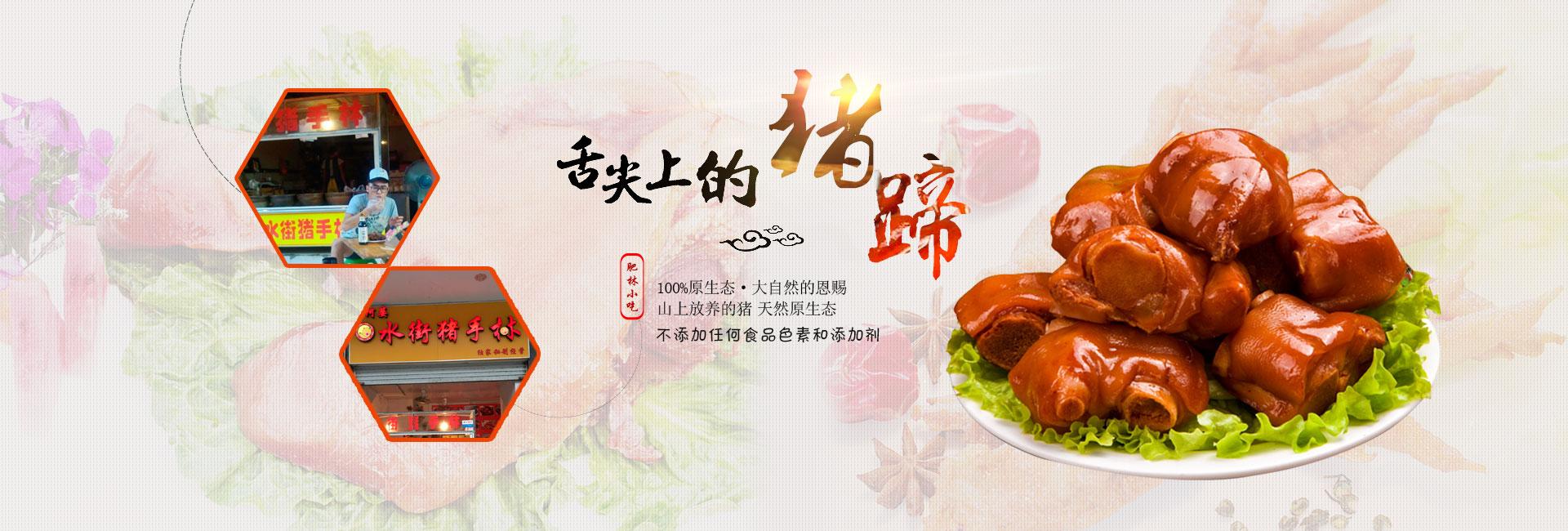 广西熟食加盟
